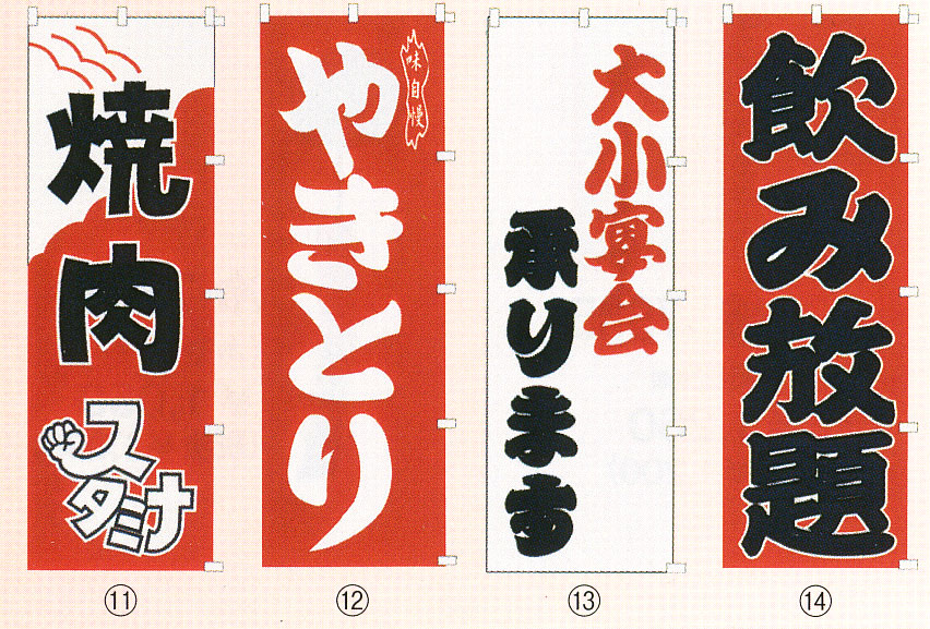 Sushi Chart List